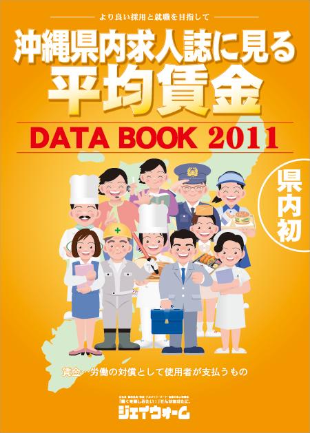 沖縄県内求人誌面にみる平均賃金DATABOOK2011
