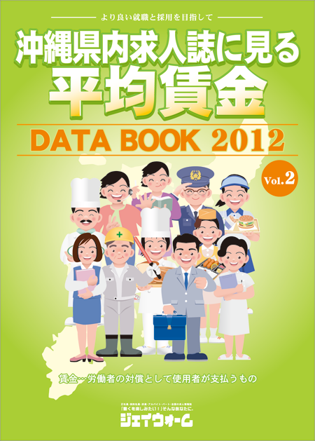 沖縄県内求人誌面にみる平均賃金DATABOOK2012
