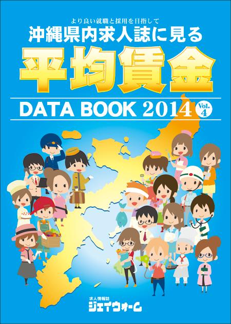 沖縄県内求人誌面にみる平均賃金DATABOOK2014