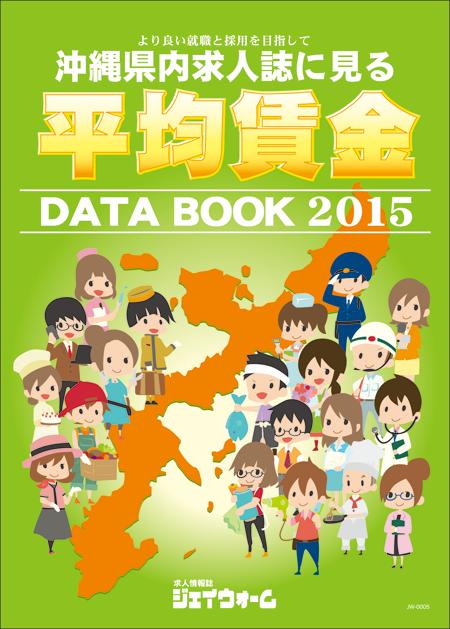 沖縄県内求人誌面にみる平均賃金DATABOOK2015