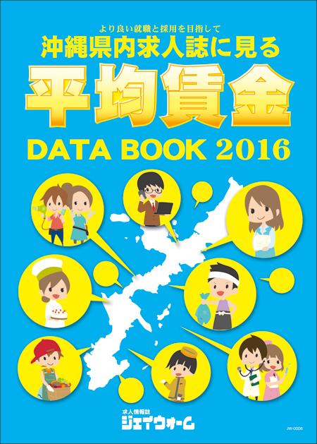 沖縄県内求人誌面にみる平均賃金DATABOOK2016