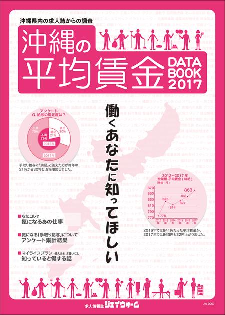 沖縄県内求人誌面にみる平均賃金DATABOOK2017