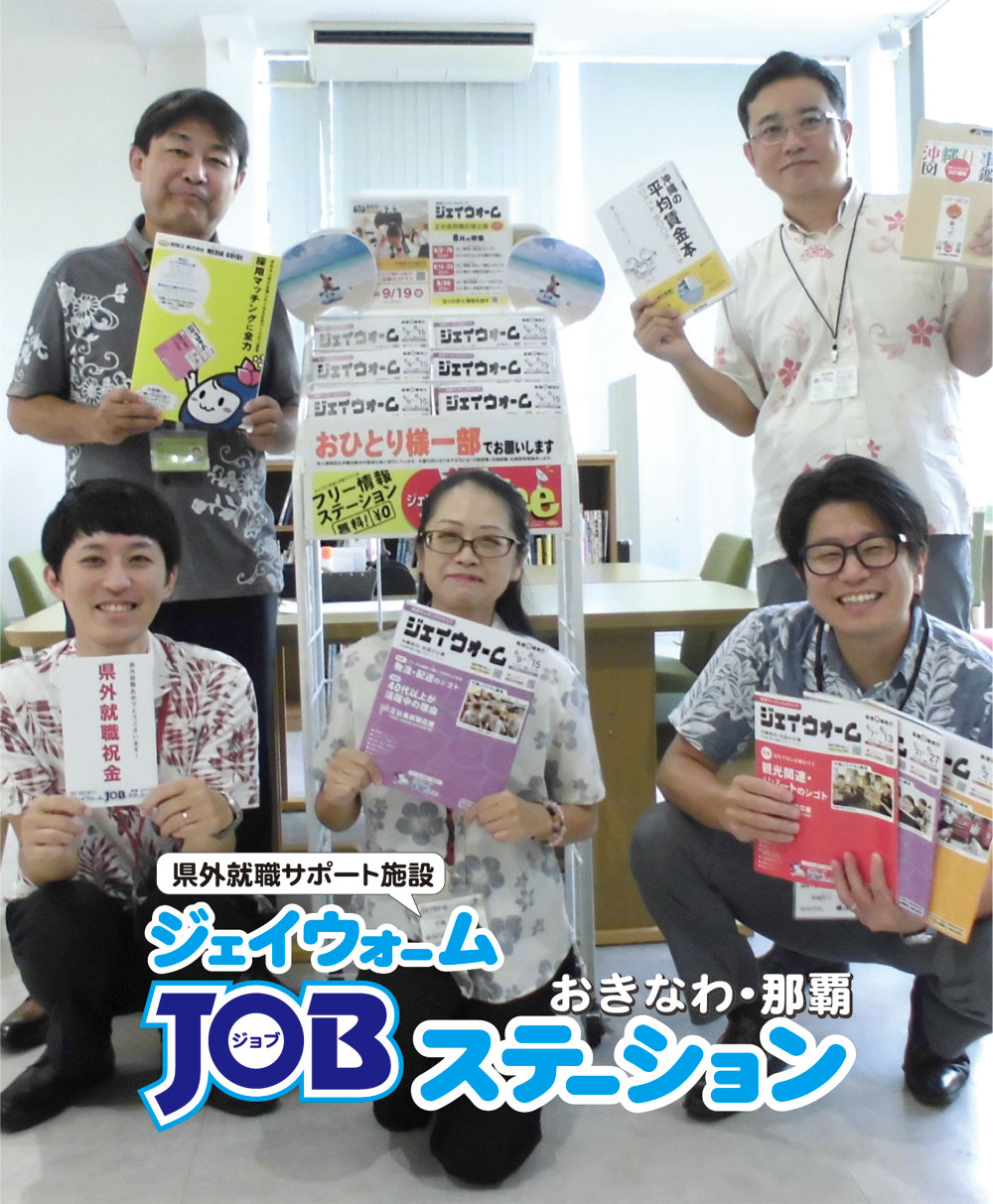 県外就職サポート施設のイメージ