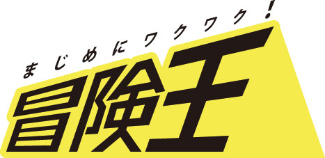 冒険王株式会社