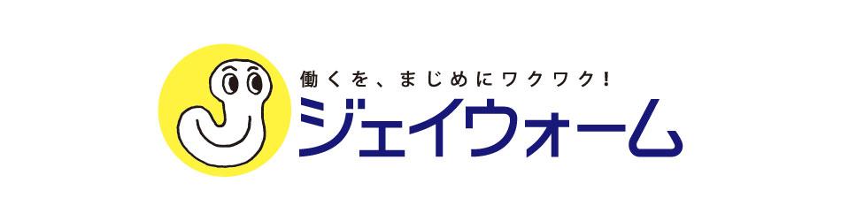 ウォーム ジェイ ジェイウォーム.net